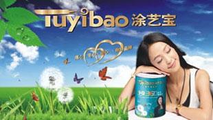 广东顺德涂艺宝涂料有限公司招商形象广告图片