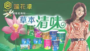中山市三彩化工有限公司招商形象广告图片