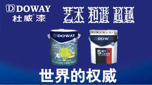 杜威涂料(中山)有限公司招商形象广告图片