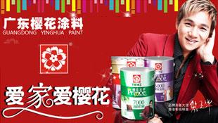 中山市樱花涂料有限公司招商形象广告图片
