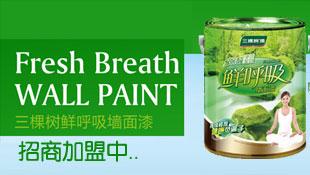 三棵树健康漆招商形象广告图片