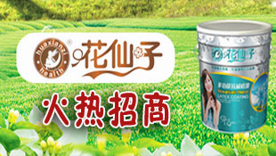 广东江门花仙子涂料有限公司招商形象广告图片