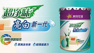 叶氏化工集团有限公司招商形象广告图片
