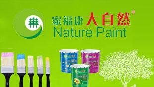 江门市大自然化工有限公司招商形象广告图片