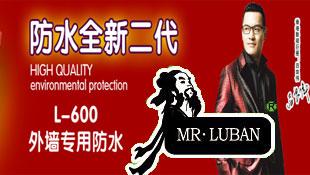 福州鲁班大师建材有限公司招商形象广告图片