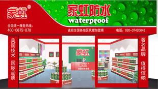 美国家虹(中国)建材有限公司招商形象广告图片