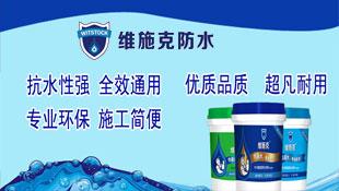 广州维施克建材有限公司招商形象广告图片