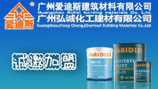广州弘诚化工建材有限公司招商形象广告图片