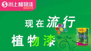 江门市新会区金展鸿涂料有限公司招商形象广告图片