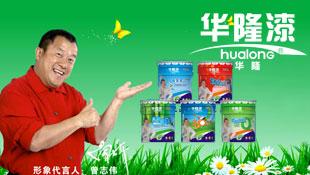 广东华隆涂料实业有限公司招商形象广告图片