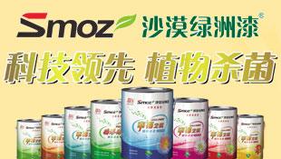 广东沙漠绿洲涂料有限公司招商形象广告图片