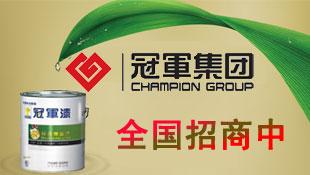 江苏冠军涂料科技集团有限公司招商形象广告图片