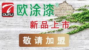 南雄市普尔化工涂料有限公司招商形象广告图片