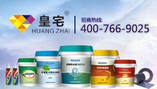 南京金彩虹防水工程有限公司招商形象广告图片