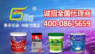 福州工匠涂料有限公司招商形象广告图片