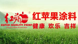 福建红苹果涂料发展有限公司招商形象广告图片