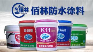 广州佰林建材有限公司招商形象广告图片
